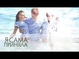 Monako Project - Появился и Пропал (2013)